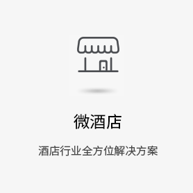 智能酒店-微信解决方案